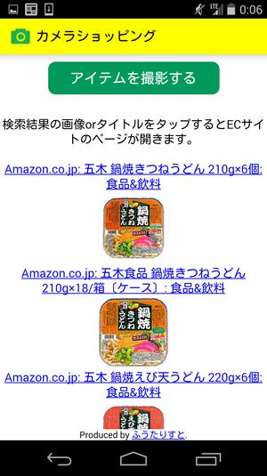 Screenshot_20141204120646