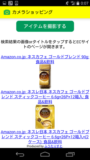 Screenshot_20141204120709