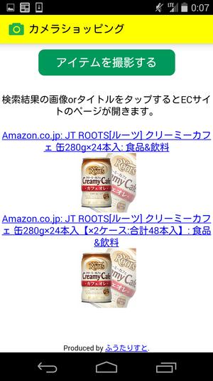 Screenshot_20141204120733